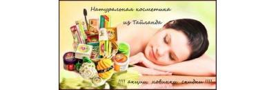 Тайские крема (5)