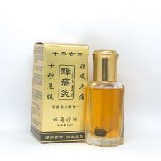 Сильное обезболивающее - жидкие иглы, Deng Yang