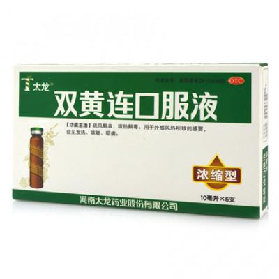 """Природный антибиотик - эликсир китайский """"Шуан Хуан Лянь"""" (ShuangHuangLian)"""