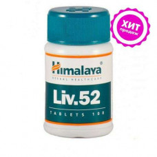 ЛИВ 52 (Liv.52)- гепатопротекторное,желчегонное, противовоспалительноеHimalaya 100 таблеток