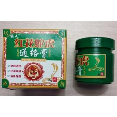 Китайский тигровый красный бальзам со змеиным ядом, 18 гр