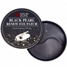 Гидрогелевые алмазные патчи с пудрой черного жемчуга SNP Black Pearl Renew Eye Patch