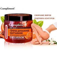 Обертывание горячее дренажное для интенсивного похудения Кофе и апельсин (Compliment Body), 500 мл